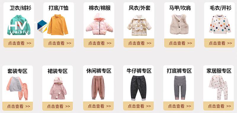 Link order đồ taobao trẻ em