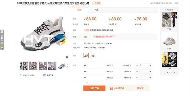 Giá thành rẻ là ưu điểm nổi bật khi mua giày dép Quảng Châu