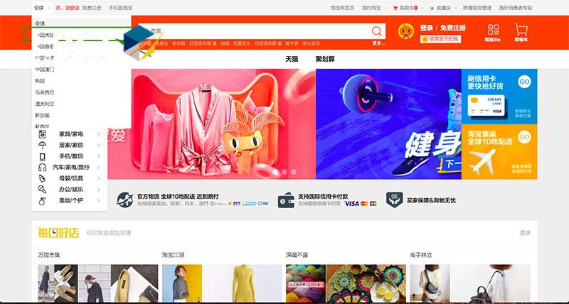 Chuyển trang taobao sang phiên bản nội địa Trung Quốc