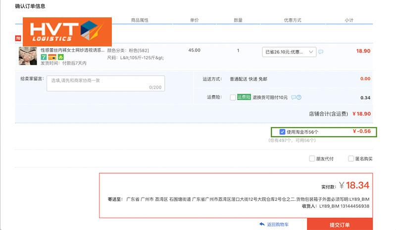 Tính năng tích điểm khuyến mãi trên web taobao
